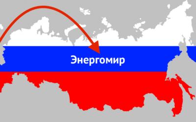 Кабель Энергомир теперь по всей России